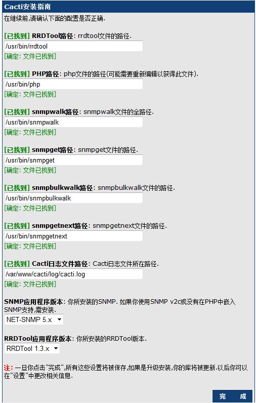 Linux下安装配置Cacti中文版 - lzdzhy-itoedr - itoedr的it学苑