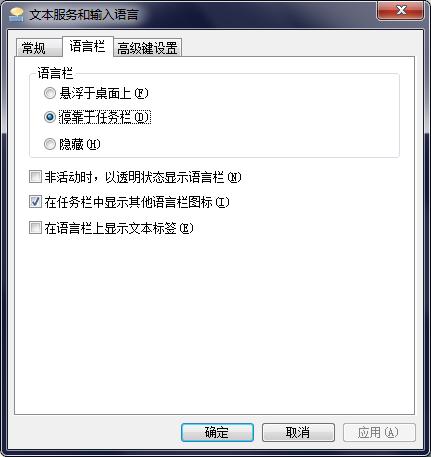 Windows 7语言栏消失,只显示CH/EN等问题解