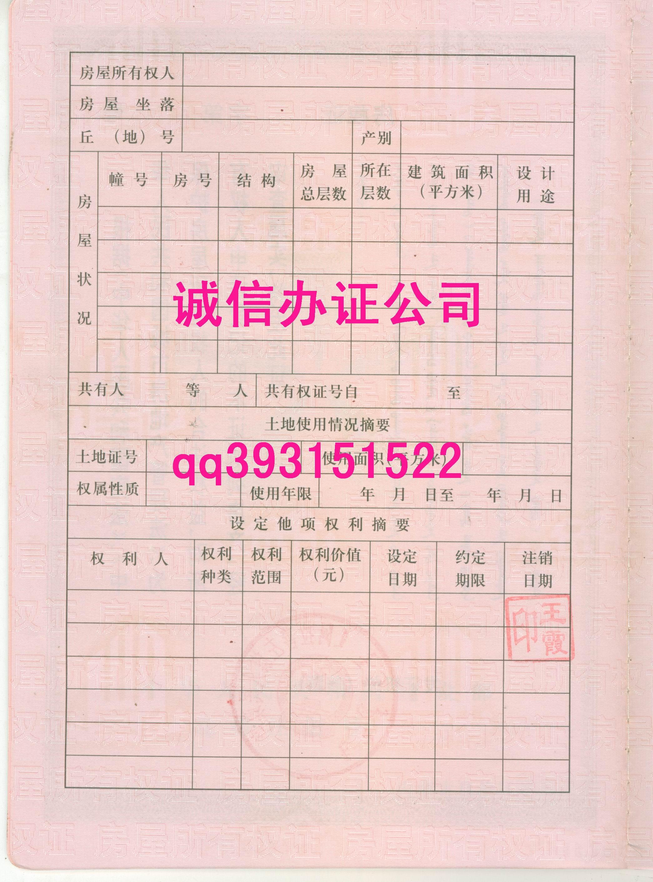 房产证样本
