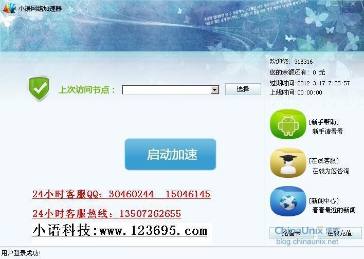 全球最好用的网络加速器 网游加速器用小语加速器上网页