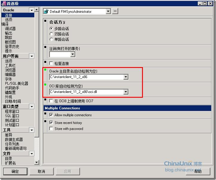 如何修改使用免安装oracle客户端