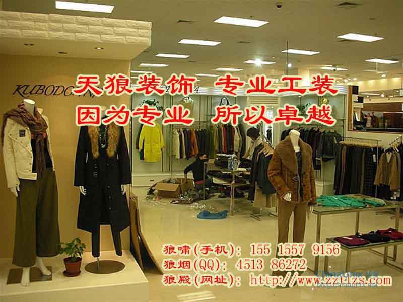 封闭式女装店橱窗设计