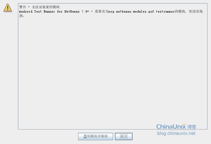 用 netbeans 搭建 Android 开发环境 转载 - cristalspring - cristalspring 的博客