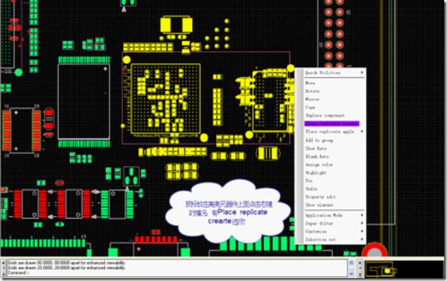 选择Place replicate create 单击右键done 单击鼠标左键,在弹出的对话框中将后缀为mdd的文件保存在PCB文件夹目录下(如1.mdd)。 3. 执行命令Placement Edit,选定想要复用的DDR零件组(仔细核对零件数目:已做好的DDR零件组的零件数目与想要复用的DDR零件组的数目是否相同),全部选定后,同样把鼠标移动到任意选定的元器件上面,再单击鼠标右键,在Place replicate apply的下拉菜单中选择上一步保存的mdd文件(如1.