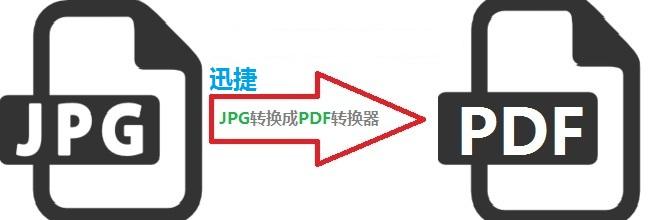 如何将jpg转为pdf的技巧