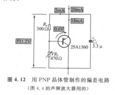 ①用pnp晶体管制作的偏置电路